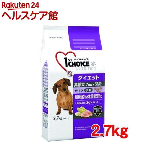 ファーストチョイス 高齢犬 7歳以上 ダイエット 小粒 チキン(2.7kg)【ファーストチョイス(1ST CHOICE)】