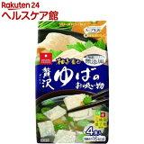 スープ生活 贅沢ゆばのお吸い物(5g*4食入)【スープ生活】