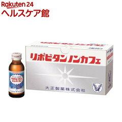 大正製薬リポビタンノンカフェ(栄養ドリンク)