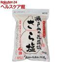 瀬戸内の花藻塩 さら塩(1kg)【白松】