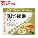 メディータム10%尿素クリーム(70g)