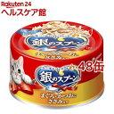 銀のスプーン 缶 まぐろ・かつおにささみ入り(70g*48缶セット)【1909_