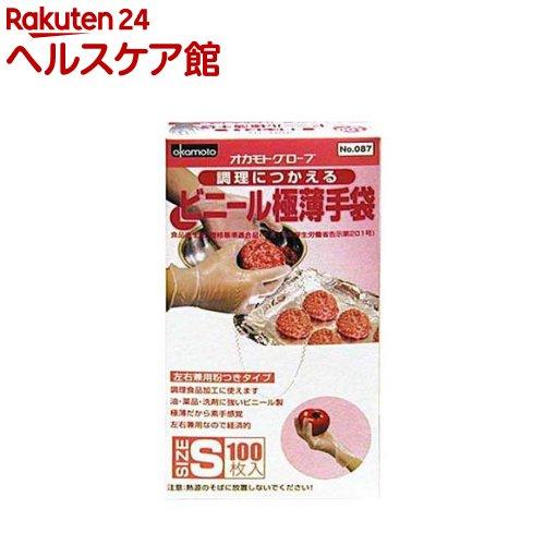 食品対応ビニール極薄手袋(Sサイズ*100枚入)