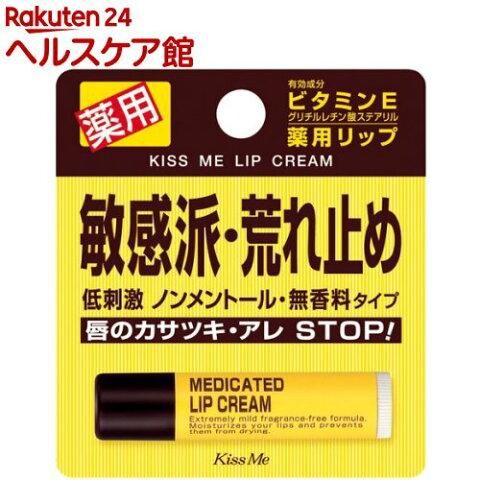 キスミー 薬用リップクリーム(2.5g)【キスミー】