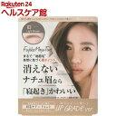 フジコ 眉ティントSV 03 ライトブラウン(5g)【Fuj...
