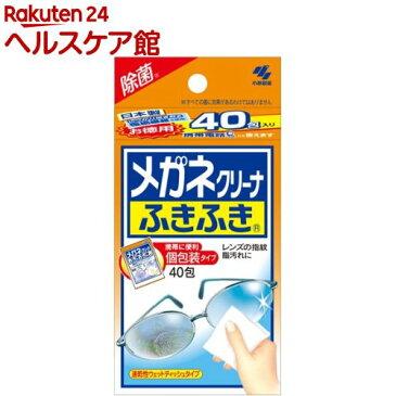 メガネクリーナふきふき(40包)