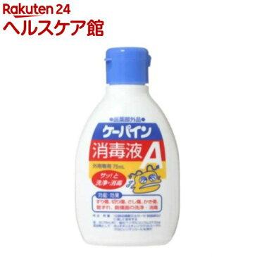 ケーパイン消毒液A(75ml)【ケーパイン】