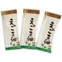 えごま油 使い切り分包パック(3g*30包) 2