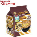 お椀で食べるチキンラーメン(3食入)【チキンラーメン】