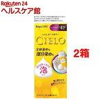 シエロ ムースカラー 4P ピュアブラウン(2箱セット)【シエロ(CIELO)】[白髪染め]