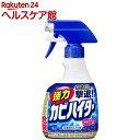 強力カビハイター お風呂用カビ取り剤 スプレー(400ml)【spts11】【ハイター】