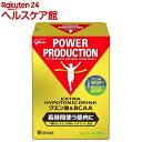 パワープロダクション クエン酸&BCAA 12.4g 10本入