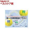 【第2類医薬品】第一三共胃腸薬 プラス 細粒(52包)【第一...