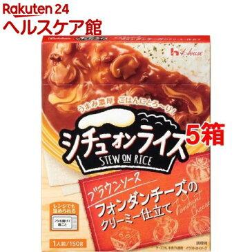 レトルトシチューオンライス ブラウンソース(150g*5コセット)