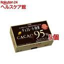 チョコレート効果 カカオ95%(60g*5コセット)【チョコレート効果】