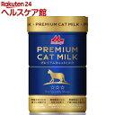 森乳サンワールド ワンラック プレミアムキャットミルク(150g)【ワンラック(ONELAC)】