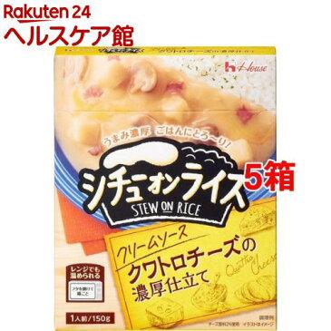 レトルトシチューオンライス クリームソース(150g*5コセット)