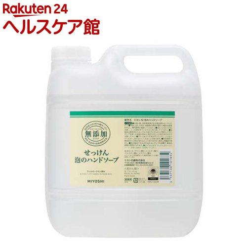 ミヨシ石鹸無添加せっけん泡のハンドソープ