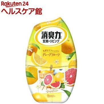 お部屋の消臭力 消臭芳香剤 部屋用 グレープフルーツの香り(400mL)【消臭力】