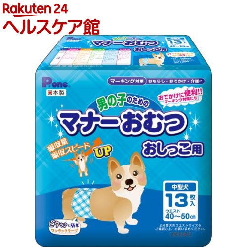 P・ワン 男の子のためのマナーおむつ おしっこ用 中型犬(13枚入)【P・ワン(P・one)】