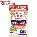 小林製薬の栄養補助食品 サラシア100(15粒(約5日分))【小林製薬の栄養補助食品】