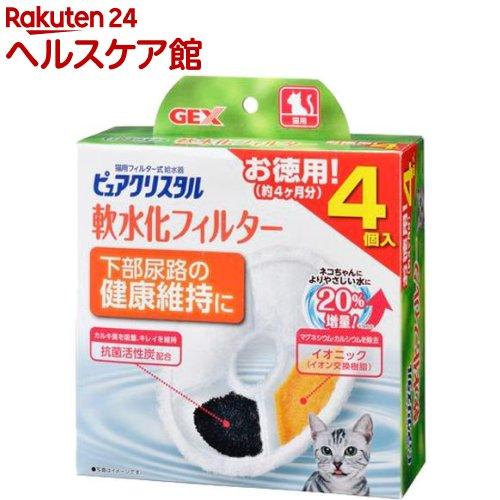 ピュアクリスタル猫用フィルター式給水器軟水化フィルター
