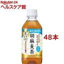サントリー 胡麻麦茶 特定保健用食品(350ml*48本セット)【サントリー 胡麻麦茶】 1