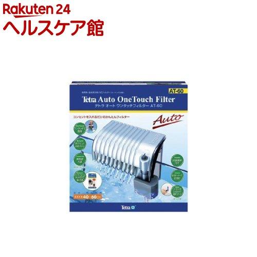 テトラ オートワンタッチフィルター  AT-60 (適合水槽 40~60cm用)(1コ入)【Tetra(テトラ)】