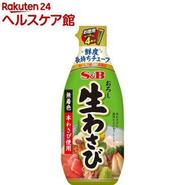 S&B おろし生わさび(175g)