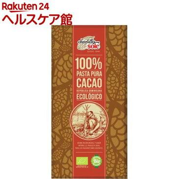 チョコレートソール オーガニック ダークチョコレート 100%(100g)【Chocolate Sole(チョコレートソール)】