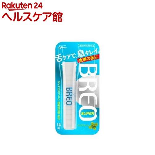 江崎グリコ『BREO SUPER(ブレオスーパー)』