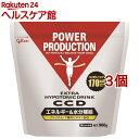 パワープロダクション エキストラハイポトニックドリンク CCD大袋(900g*3コセット)【パワープロダクション】
