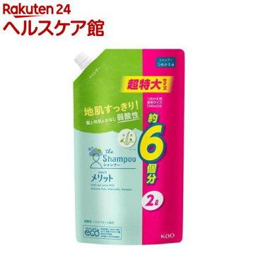 メリット シャンプー 詰め替え 超特大サイズ(2000ml)【メリット】