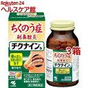 【第2類医薬品】チクナインb(224錠*3コセット)【チクナイン】