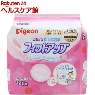 ピジョン 母乳パッド フィットアップ【増量品】(126枚)【12_k】【フィットアップ】