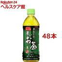 サンガリア あなたの濃いお茶(500mL*48本)【あなたのお茶】[ペットボトル]
