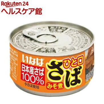 いなば ひと口さばみそ煮(115g)