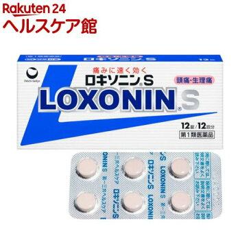 ロキソニンS(セルフメディケーション税制対象)