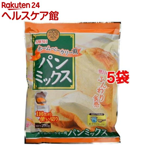 ホームベーカリー用パンミックス(290g*5コ)【昭和(SHOWA)】