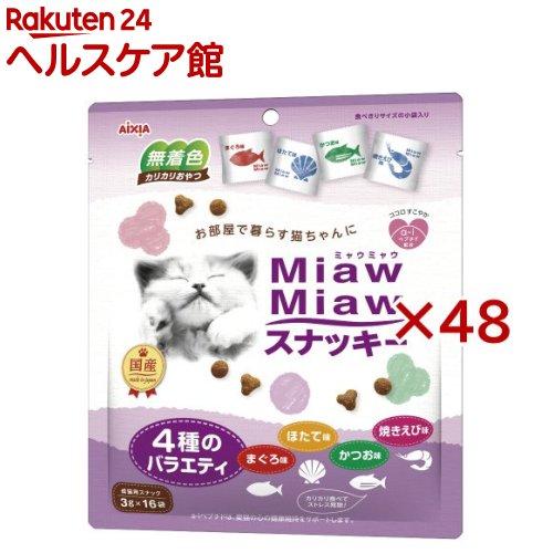 MiawMiawスナッキー 4種のバラエティ まぐろ味・かつお味・焼きえび味・ほたて味(3g*16袋入*48セット)【ミャウミャウ(Miaw Miaw)】