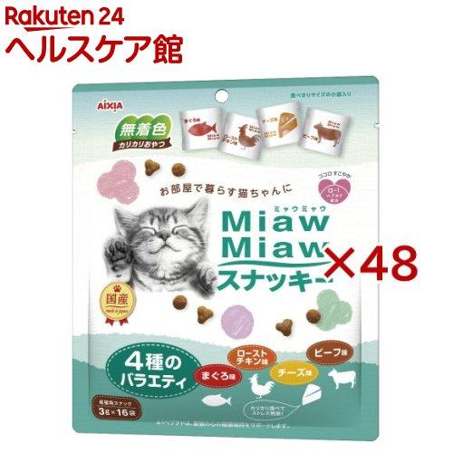 MiawMiawスナッキー 4種のバラエティ まぐろ、ローストチキン、ビーフ、チーズ味(3g*16袋入*48セット)【ミャウミャウ(Miaw Miaw)】
