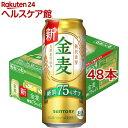 サントリー 金麦 糖質75%オフ(500ml*48本)【金麦】