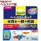 テトラ テスト 6イン1 試験紙 淡水用(25回分)【Tetra(テトラ)】【送料無料】