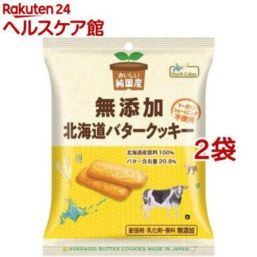 ノースカラーズ 純国産北海道バタークッキー 33687(2枚*5包入*2コセット)【more20】