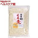 高野物産 国産 もち麦(500g)