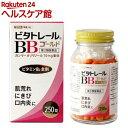 【第3類医薬品】ビタトレール BBゴールド(250錠)【ビタ...