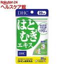DHC はとむぎエキス 20日分(20粒)【ichino11】【DHC サプリメント】