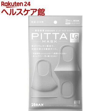 ピッタ・マスク ライトグレー(3枚入)