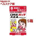 【第3類医薬品】口内炎パッチ大正A(10枚入*5コセット)