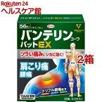 【第2類医薬品】バンテリンコーワパットEX(セルフメディケーション税制対象)(56枚入*2個セット)【バンテリン】